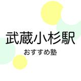 【2019年版】武蔵小杉駅の塾おすすめ8選!小学生・中学生・高校生別に紹介