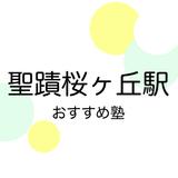 【2019年版】聖蹟桜ヶ丘駅の塾おすすめ10選!小学生・中学生・高校生別に紹介
