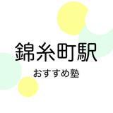 【2019年版】錦糸町駅の塾おすすめ17選!小学生・中学生・高校生別に紹介