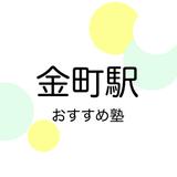 【2019年版】金町駅の塾おすすめ13選!小学生・中学生・高校生別に紹介