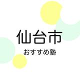 【2019年版】仙台市の塾おすすめ8選!小学生・中学生・高校生別に紹介