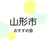 【2019年版】山形市の塾おすすめ11選!小学生・中学生・高校生別に紹介