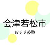 【2019年版】会津若松市の塾おすすめ20選!小学生・中学生・高校生別に紹介