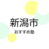 【2019年版】新潟市の塾おすすめ14!小学生・中学生・高校生別に紹介