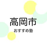 【2019年版】高岡市の塾おすすめ7選!小学生・中学生・高校生別に紹介