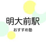 【2019年版】明大前駅の塾おすすめ7選!小学生・中学生・高校生別に紹介