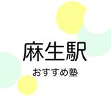 【2019年版】麻生駅の塾おすすめ11選!小学生・中学生・高校生別に紹介