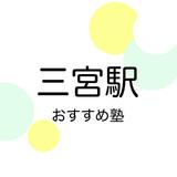 三宮駅の学習塾おすすめ17選!2019年版【中学受験・高校受験・大学受験】