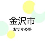 金沢市の学習塾おすすめ14選!2019年版【中学受験・高校受験・大学受験】