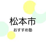 【2019年版】松本市の塾おすすめ11選!小学生・中学生・高校生別に紹介