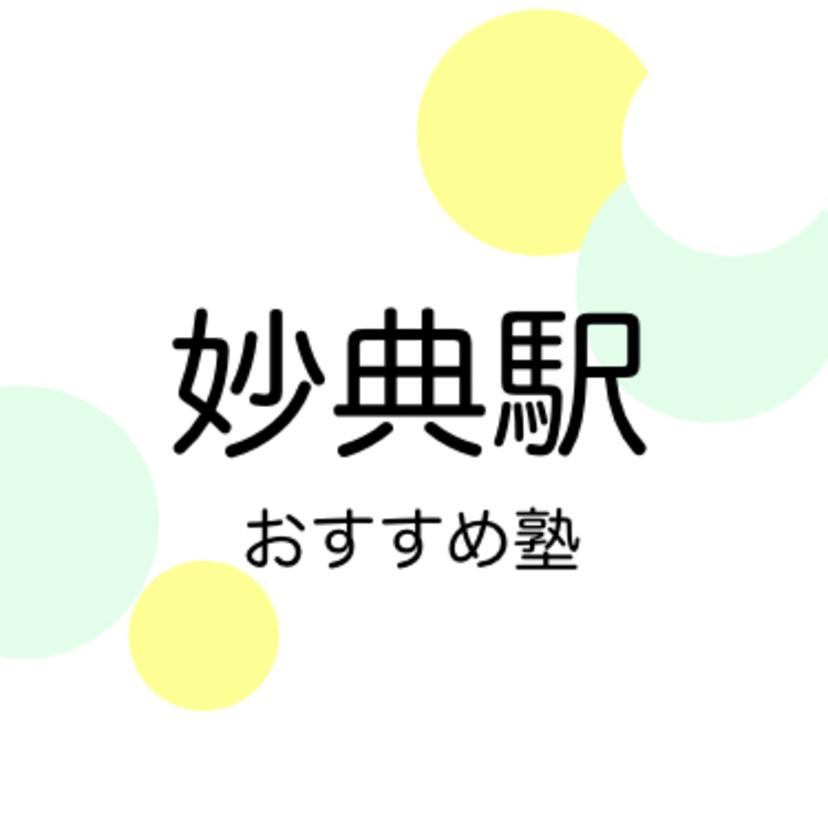 妙典駅の学習塾おすすめ22選!2019年版【中学受験・高校受験・大学受験】