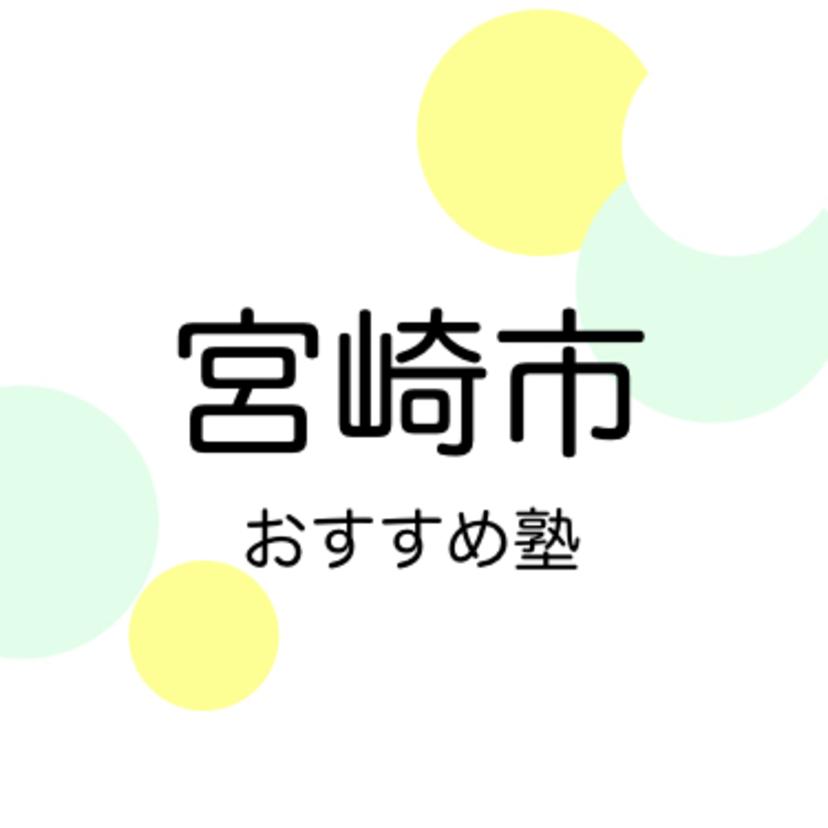 【2019年版】宮崎市の塾おすすめ13選!小学生・中学生・高校生別に紹介