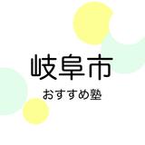 【2019年版】岐阜市の学習塾おすすめ13選!【中学受験・高校受験・大学受験】