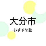 【2019年版】大分市の学習塾おすすめ8選!【中学受験・高校受験・大学受験】