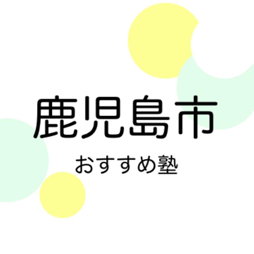 【2019年版】鹿児島市の学習塾おすすめ10選!【中学受験・高校受験・大学受験】