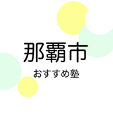 【2019年版】那覇市の塾おすすめ7選!小学生・中学生・高校生別に紹介
