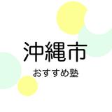 【2019年版】沖縄市の学習塾おすすめ8選!【中学受験・高校受験・大学受験】