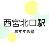 西宮北口駅の学習塾おすすめ18選!2019年版【中学受験・高校受験・大学受験】