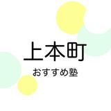【2019年版】上本町の学習塾おすすめ15選!【中学受験・高校受験・大学受験】