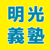 【中学受験】明光義塾 大栄教室の評判・基本情報!料金や開館時間を紹介