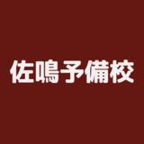 佐鳴予備校 矢作本校の評判・基本情報!料金や開館時間を紹介