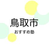【2019年版】鳥取市の学習塾おすすめ9選!【中学受験・高校受験・大学受験】
