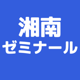 湘南ゼミナール 小中部 桜台教室の評判・基本情報!料金や開館時間を紹介