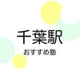 【2019年版】千葉駅の塾おすすめ10選!小学生・中学生・高校生別に紹介