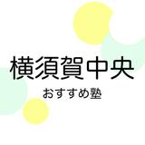 【2019年版】横須賀中央の学習塾おすすめ9選!【中学受験・高校受験・大学受験】