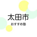 【2019年版】太田市の塾おすすめ8選!小学生・中学生・高校生別に紹介