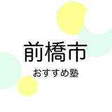 【2019年版】前橋市の塾おすすめ7選!小学生・中学生・高校生別に紹介