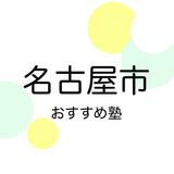 【2019年版】名古屋市の学習塾おすすめ12選!【中学受験・高校受験・大学受験】