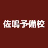 佐鳴予備校 浅田校の評判・基本情報!料金や開館時間を紹介