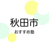【2019年版】秋田市の学習塾おすすめ12選!【中学受験・高校受験・大学受験】