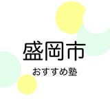 【2019年版】盛岡市の塾おすすめ14選!小学生・中学生・高校生別に紹介