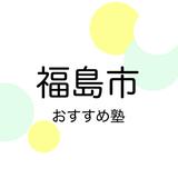 【2019年版】福島市の学習塾おすすめ15選!【中学受験・高校受験・大学受験】