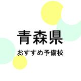 【2019年最新版】青森県の大学受験塾・予備校おすすめ7選