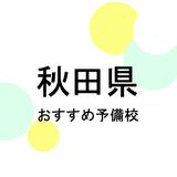【2019年最新版】秋田県の大学受験塾・予備校おすすめ7選