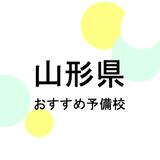 【2019年最新版】山形県の大学受験塾・予備校おすすめ5選