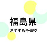 【2019年最新版】福島県の大学受験塾・予備校おすすめ8選