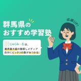 群馬県の学習塾・予備校おすすめ9選【2020年】