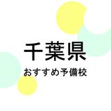 【2019年最新版】千葉県の大学受験塾・予備校おすすめ10選