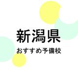 【2019年最新版】新潟県の大学受験塾・予備校おすすめ10選
