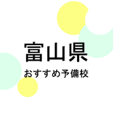 【2019年最新版】富山県の大学受験塾・予備校おすすめ8選