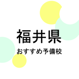 【2019年最新版】福井県の大学受験塾・予備校おすすめ8選
