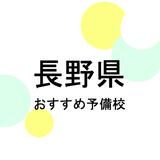 【2019年最新版】長野県の大学受験塾・予備校おすすめ9選