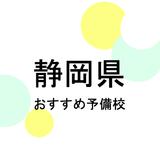 【2019年最新版】静岡県の大学受験塾・予備校おすすめ12選