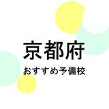 【2019年最新版】京都府の大学受験塾・予備校おすすめ10選