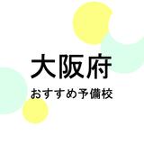 【2019年最新版】大阪府の大学受験塾・予備校おすすめ10選