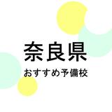 【2019年最新版】奈良県の大学受験塾・予備校おすすめ7選